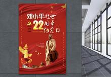 大红色大气纪念邓小平逝世22周年海报图片
