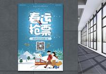 蓝色春运抢票海报图片