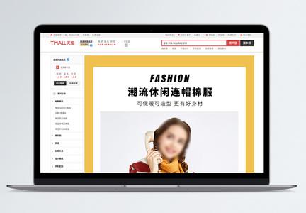 冬季女装棉服促销淘宝详情页图片