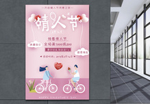 粉色插画风情人节促销海报图片