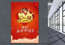 喜庆剪纸2019盛世中国年海报图片