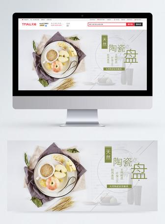 餐具陶瓷盘促销淘宝banner