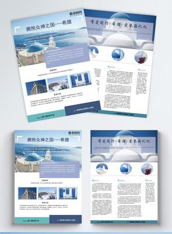蓝色清新希腊旅游宣传单