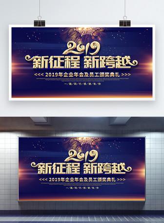 时尚炫彩2019企业文化年会展板
