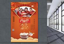 喜庆元宵节海报图片
