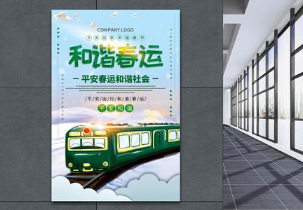 绿色清新简洁和谐春运海报图片