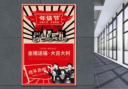 年货节复古大字报促销海报图片