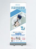 蓝色简约几何牙科诊所宣传介绍展架图片