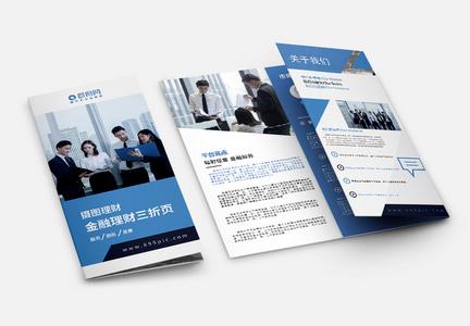 蓝色简约金融理财平台宣传三折页图片