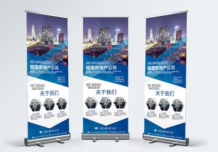 蓝色简约房地产公司简介企业文化展架图片