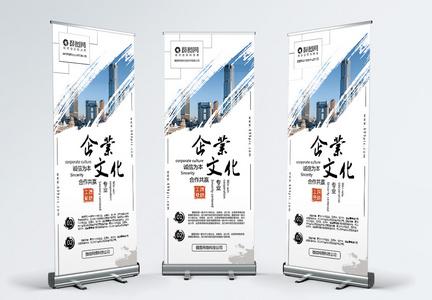 白色简约水墨风企业文化宣传展架图片