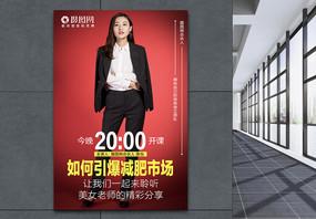 红色讲师微课堂微商宣传海报图片