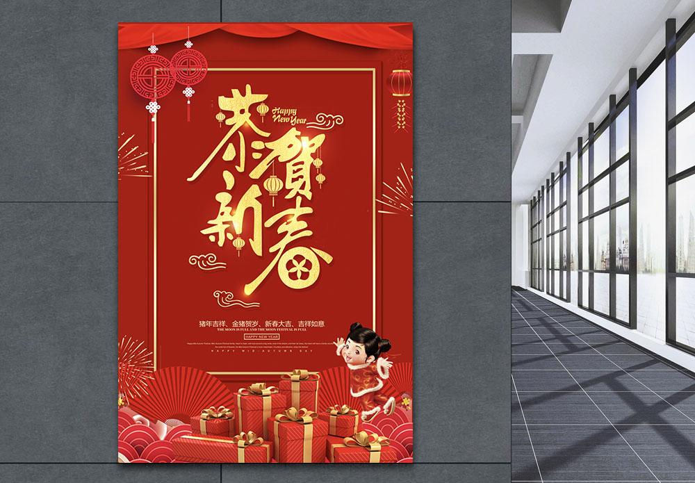 红色喜庆恭贺新春节日海报图片