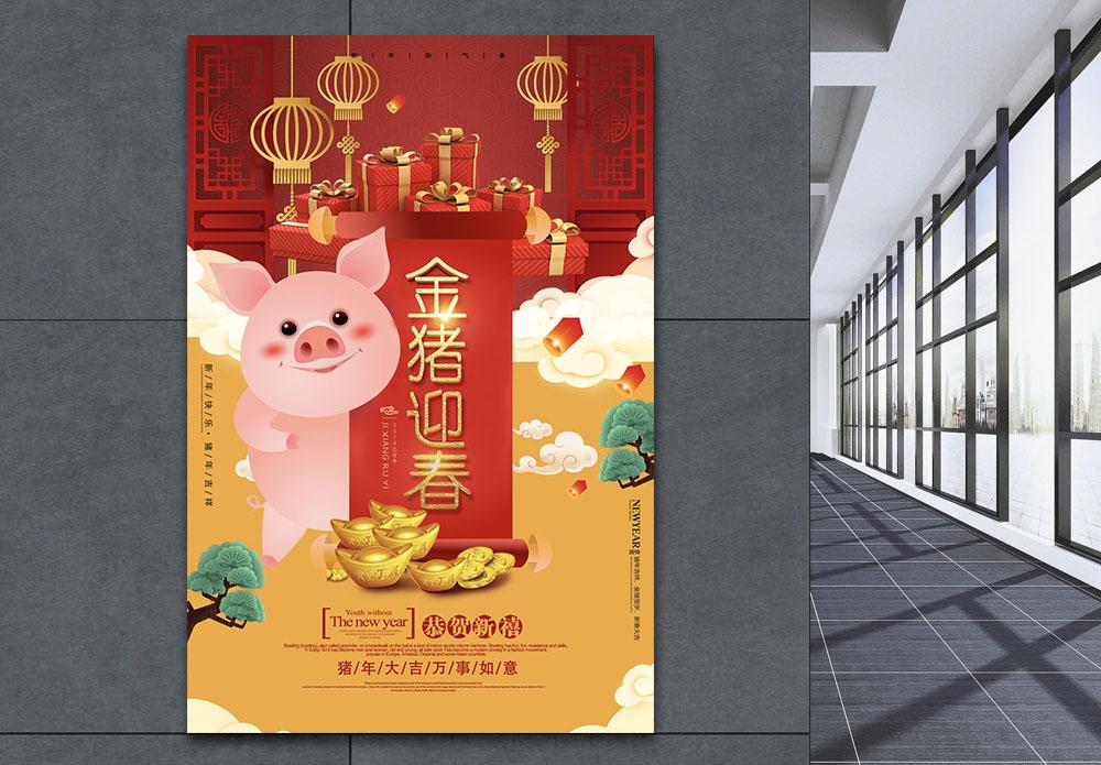 红色喜庆金猪迎春新年节日海报图片