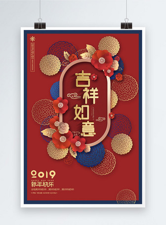 红色小清新喜庆吉祥如意新年节日海报