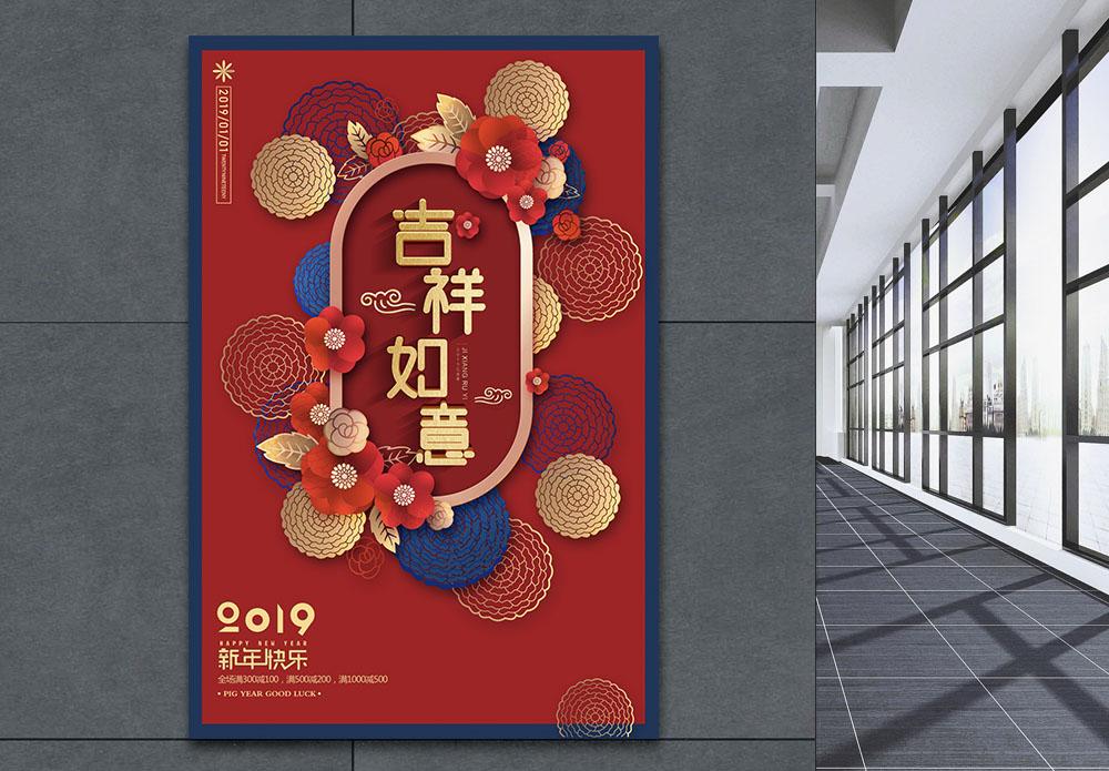 红色小清新喜庆吉祥如意新年节日海报图片