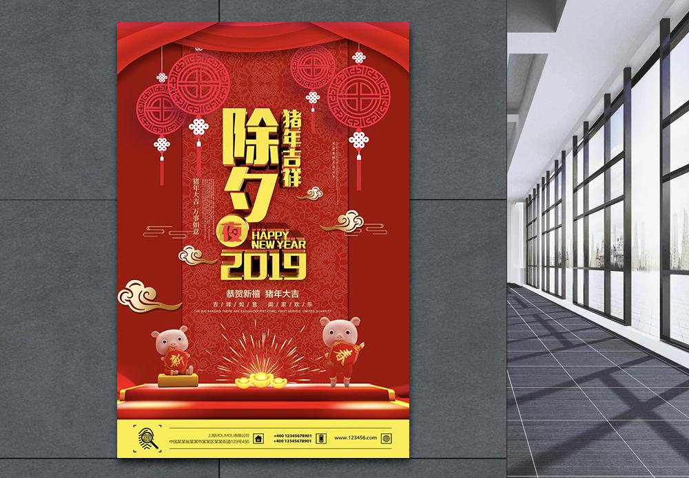 红色喜庆除夕夜节日海报图片
