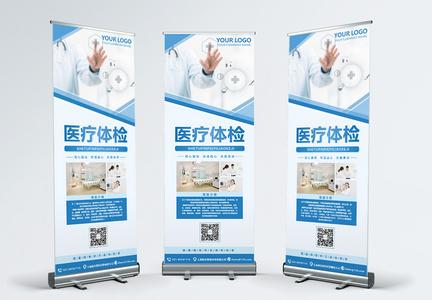 蓝色医疗健康体检宣传x展架图片