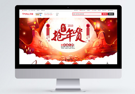 红色年货节商品促销淘宝首页图片
