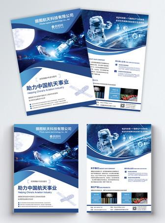 蓝色科技航空航天企业宣传单