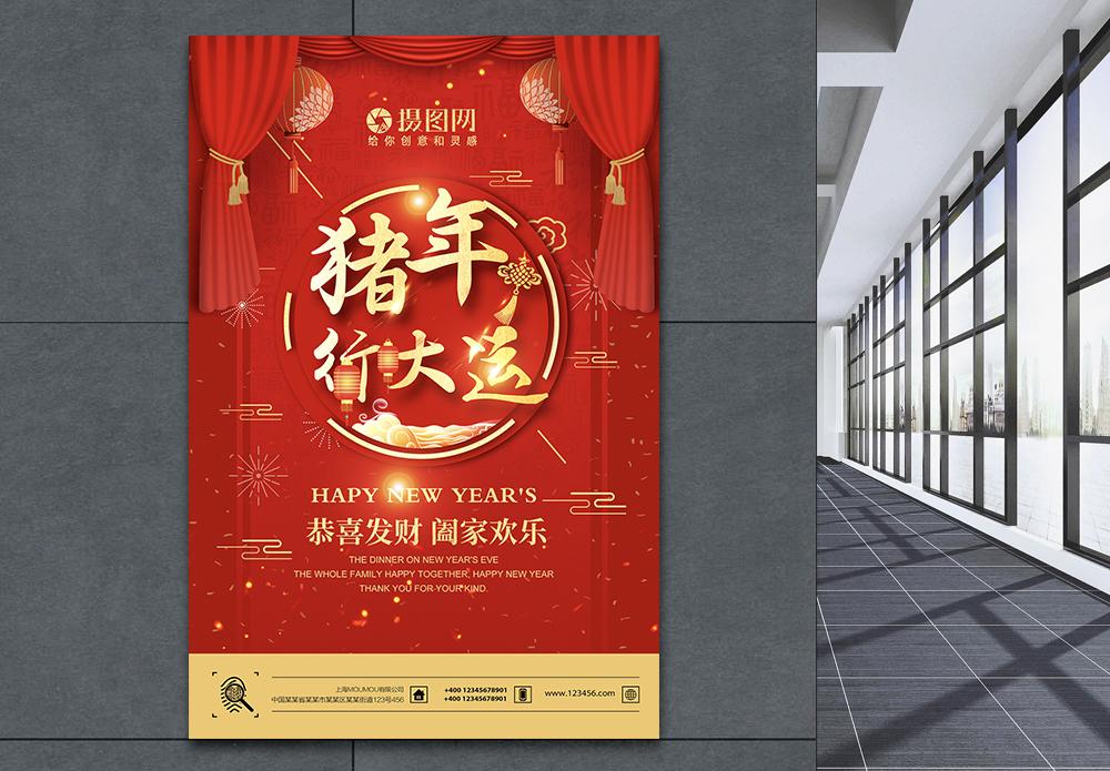 红色喜庆猪年行大运节日海报图片