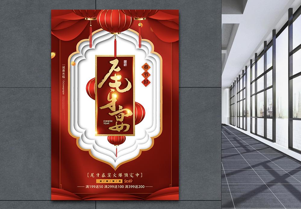 创意红色剪纸风尾牙宴海报图片