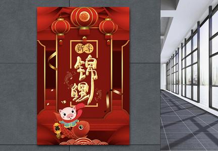 红色大气新年锦鲤海报图片
