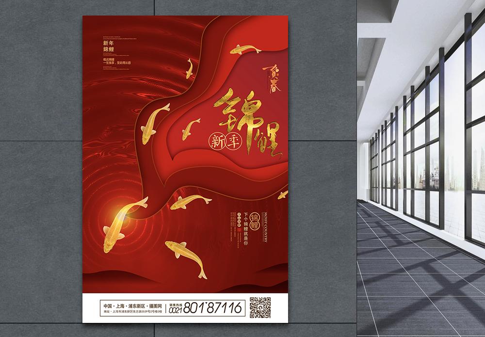 红色剪纸风创意新年锦鲤海报图片