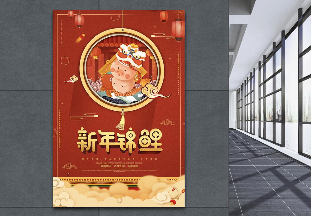 红色大气插画新年锦鲤海报图片