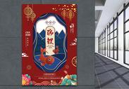 红色创意新年锦鲤海报图片