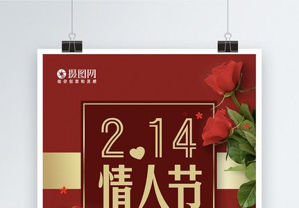 红色大气玫瑰214情人节海报图片