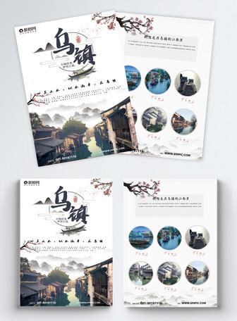 中国风乌镇旅游宣传单