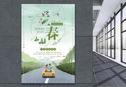 清新二十四节气之立春海报图片