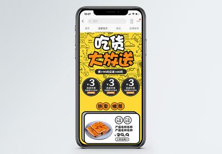 吃货大放送零食食品促销淘宝手机端模板图片
