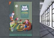 2019年阿联酋亚洲杯海报设计图片