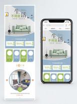 家居沙发促销淘宝手机端模板图片