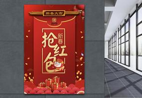 209红色大气新春抢红包海报图片