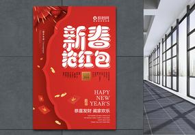 红色创意新春抢红包海报图片