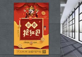 红色大气财神爷新春抢红包海报图片