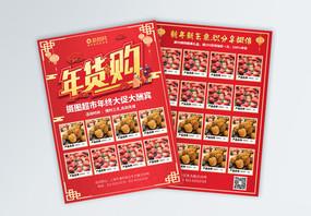 2019红色商超年终促销宣传单传单图片