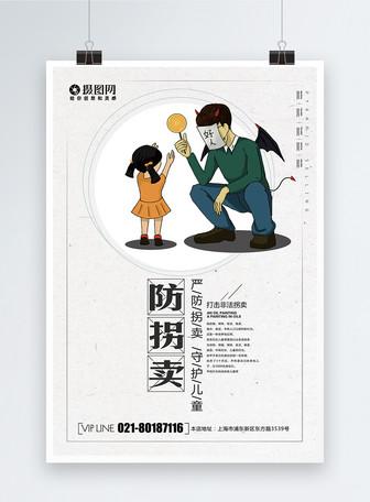 简约大气防诈骗公益海报