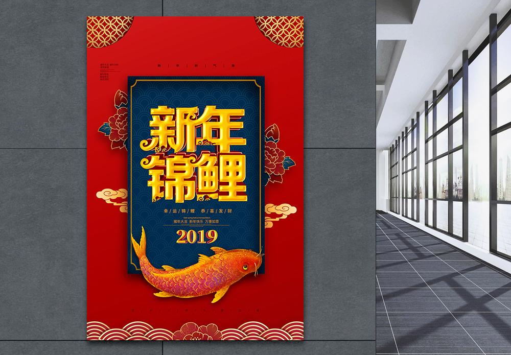 喜庆新年锦鲤海报图片