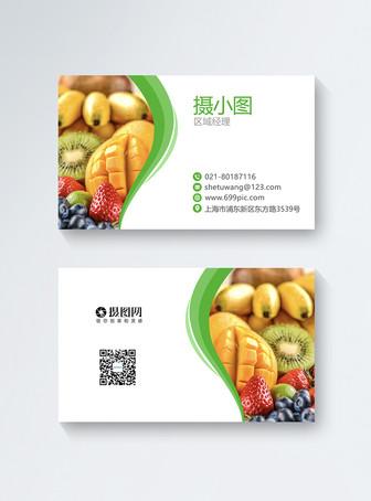 水果店名片
