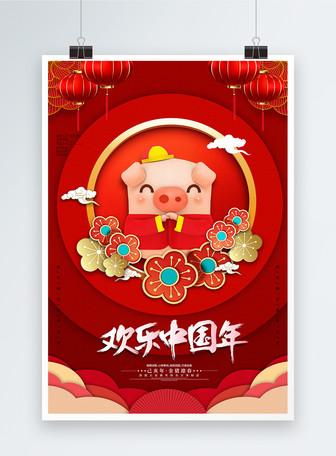 喜庆欢喜中国年新年
