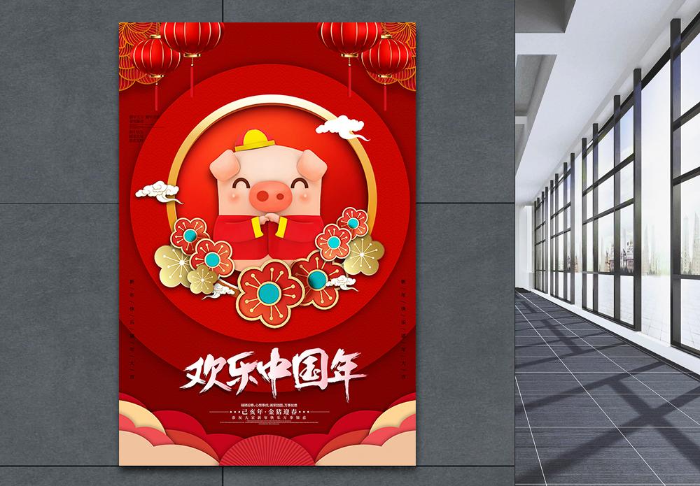 喜庆欢乐中国年新年海报图片