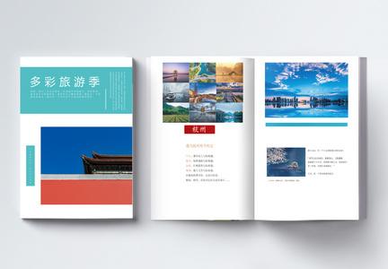 简约旅游画册整套图片