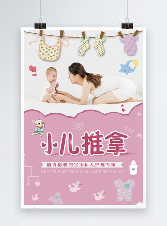 小儿推拿宝宝护理海报
