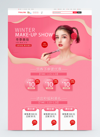粉色冬季美妆促销淘宝首页