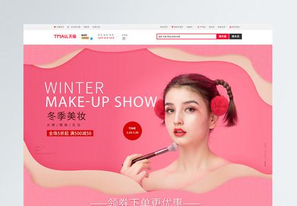 粉色冬季美妆促销淘宝首页图片
