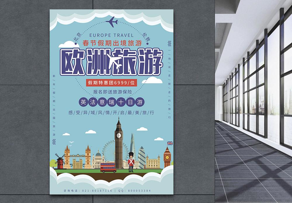 新年放假出境游欧洲旅游海报图片
